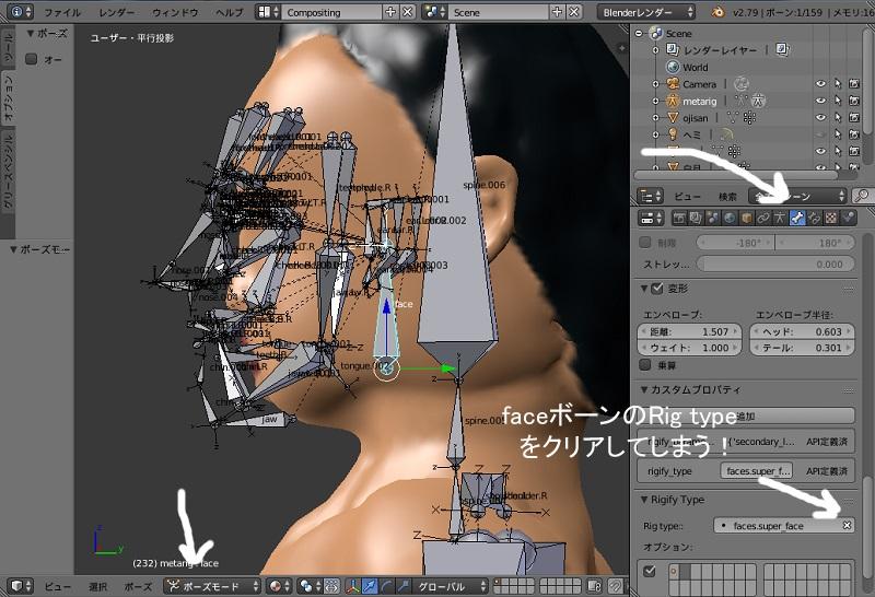 Blenderでおっさんモデルを動かそう! その1 | おっさんの